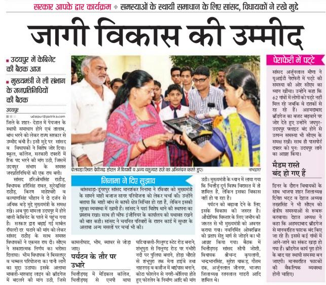 Udaipur-CM-Smt.-Vasundhara-Raje-Divisional-Meeting-25082014-RP2