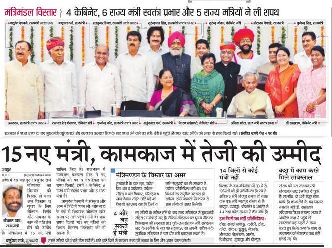 28 Oct 2014 RajasthanPatrika