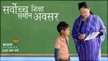 Sarvochha Shiksha