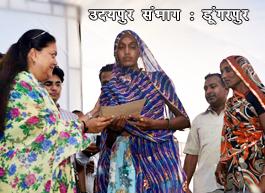 डूंगरपुर जिले को सौगातें