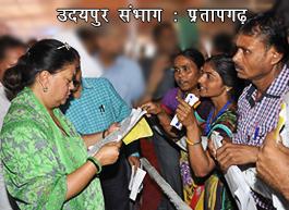 sad-ph3-udaipur_pratapgarh_banner