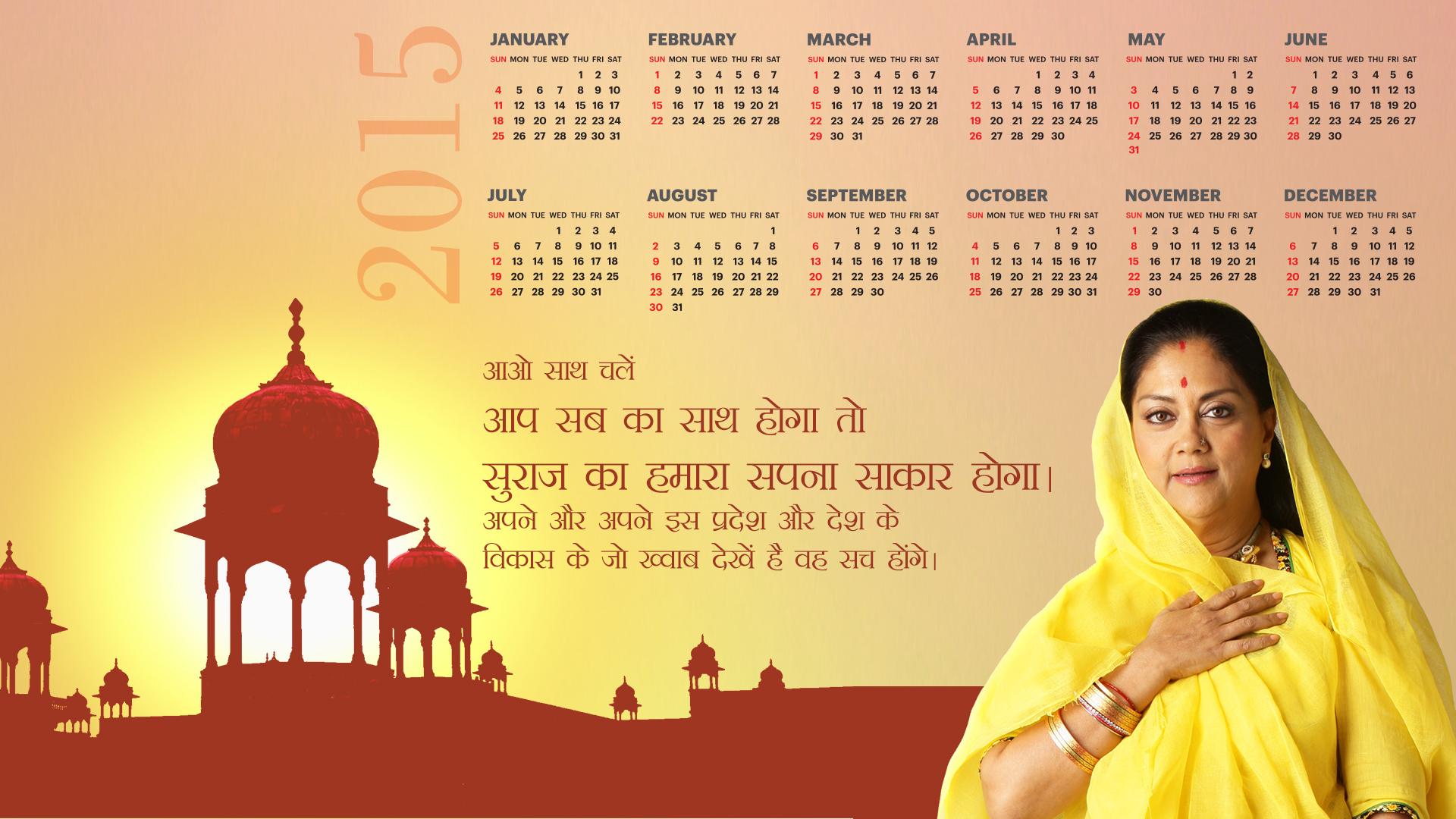 Vasundhara Raje Calendar 2015
