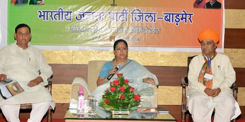 bjp meeting vasundhara raje