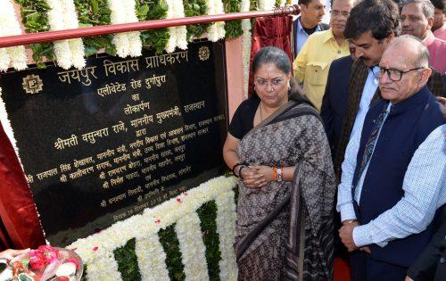 मुख्यमंत्री ने किया 845 करोड़ के विकास कार्यों का लोकार्पण एवं शिलान्यास मुख्यमंत्री श्रीमती वसुन्धरा राजे ने कहा है कि कुछ लोग कह रहे थे कि राज्य सरकार ने दो साल में क्या किया।