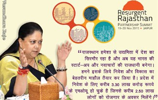 रिसर्जेंट राजस्थान समिट 2015