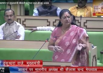 राज्यपाल के अभिभाषण पर मुख्यमंत्री श्रीमती वसुंधरा राजे जी का जवाब
