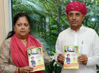 cm releasesbook bhagirath choudhary