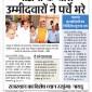 भाजपा के चारों उम्मीदवारों ने पर्चे भरे