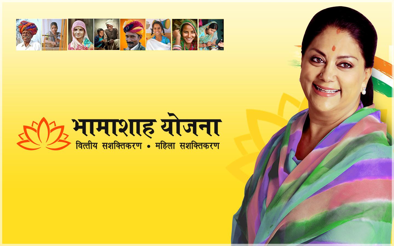 Vasundhara Raje Bhamashah Yojana