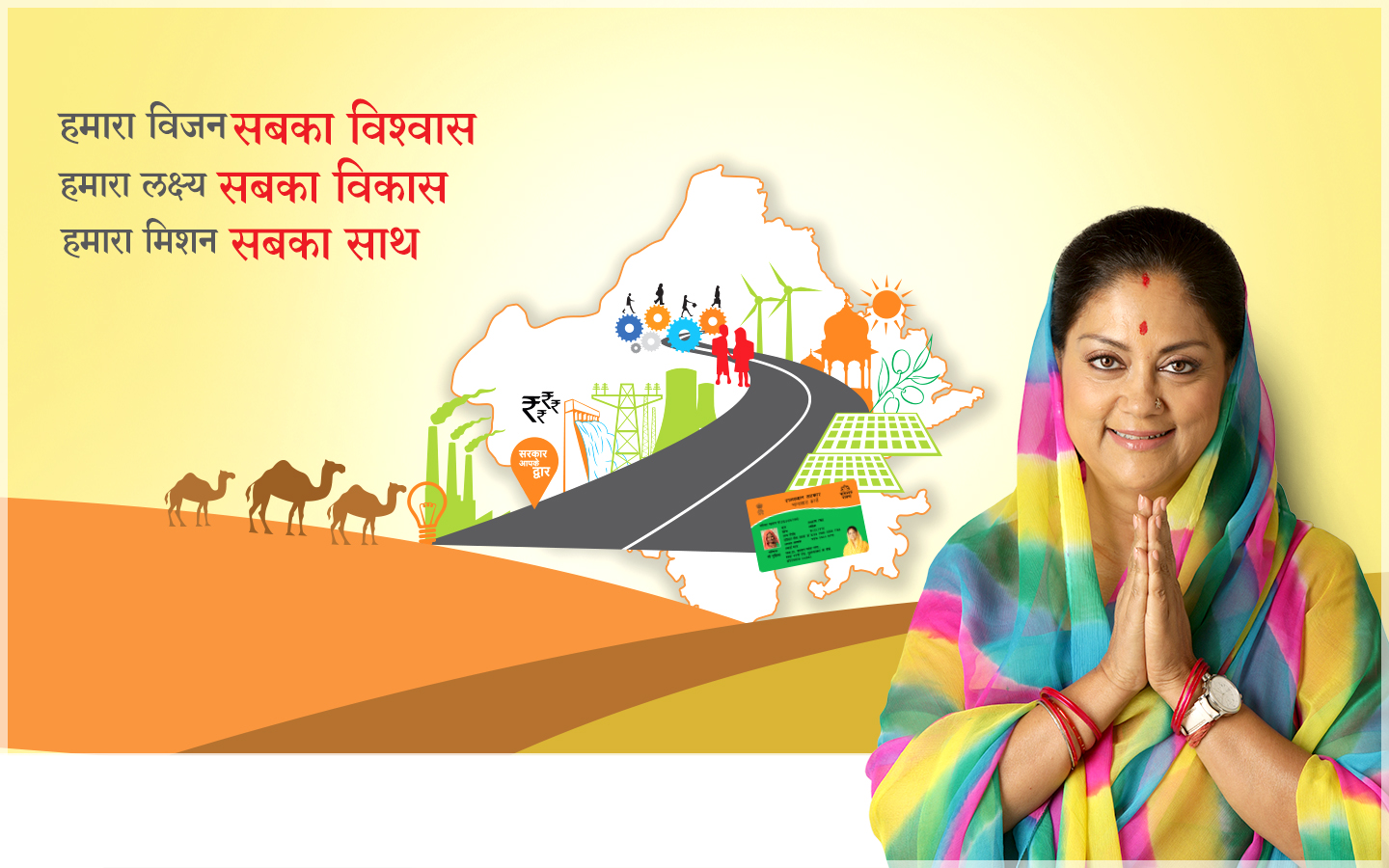 rajasthan government schemes sssv