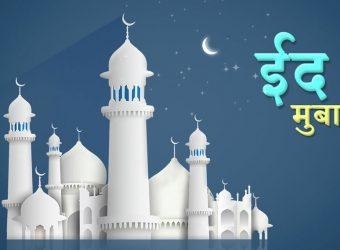 eid mubarak vasundhara raje