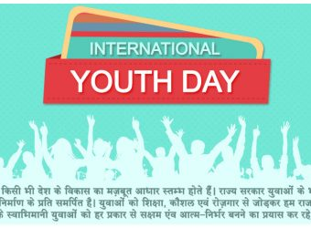 CM Vasundhara Raje's message on yuva diwas 12 august 2016