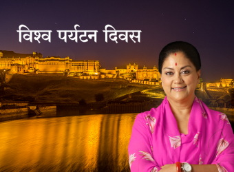Vasundhara-raje-on-world-tourism-day