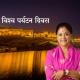 Vasundhara-raje-on-world-tourism-day