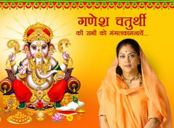 chief minister ganesh chaturthi post banner05 09 2016