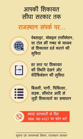 rajasthan sampark message 01 20102016