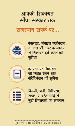 rajasthan sampark message 02 20102016