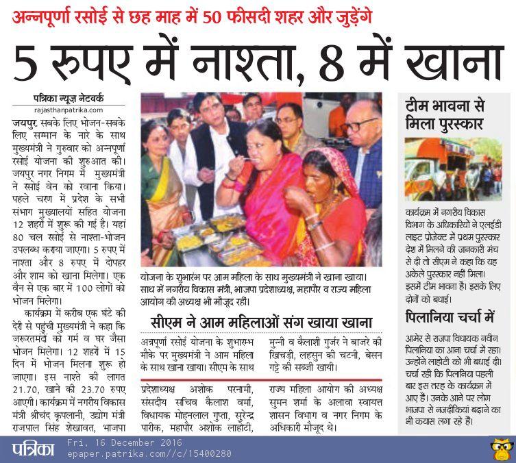 Baixar Rajasthan Patrika musicas gratis - Baixar mp3