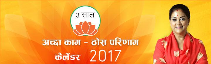 calendar-2017-banner