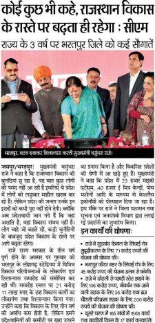 कोई कुछ भी कहे, राजस्थान विकास के रस्ते पर बढ़ता ही रहेगा
