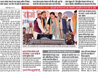 dainik bhaskar jalawar ed pg01 25012017