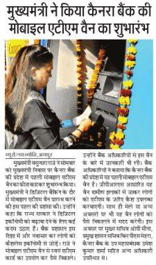मुख्यमंत्री ने किया कैनरा बैंक की मोबाइल एटीएम वैन का शुभारम्भ