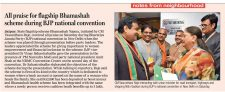 All praise for flagship Bhamashah scheme during BJP national convention