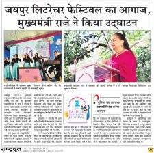 जयपुर लिटरेचर फेस्टिवल का आगाज, मुख्यमंत्री राजे ने किया उद्घाटन