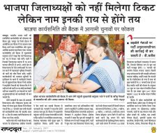 भाजपा जिलाध्यक्षों को नहीं मिलेगा टिकट लेकिन नाम इनका राय से होंगे तय