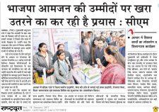भाजपा आमजन की उम्मीदों पर खरा उतरने का कर रही है प्रयास