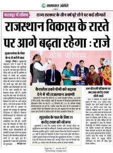 राजस्थान विकास के रस्ते पर आगे बढ़ता रहेगा