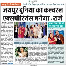 जयपुर दुनिया का कल्चरल एक्सपीरियंस बनेगा