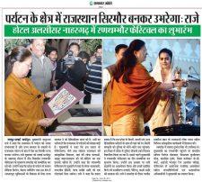 पर्यटन के क्षेत्र में राजस्थान सिरमौर बनकर उभरेगा