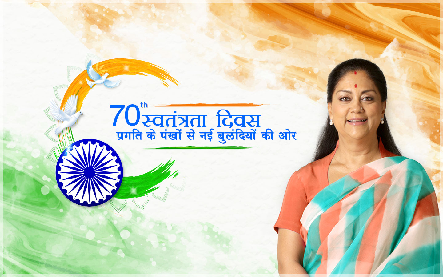 vasundhara raje 70 independence day wallpaper