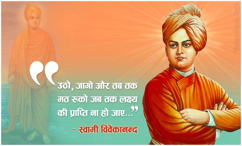 स्वामी विवेकानन्द के आदर्शों को युवा आत्मसात करें