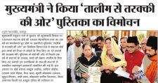 मुख्यमंत्री ने किया 'तालीम से तरक्की की और' पुस्तिका का विमोचन