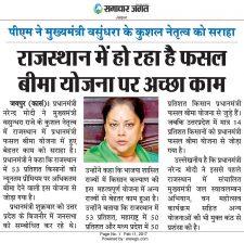 राजस्थान में हो रहा है फसल बिमा योजना पर अच्छा काम