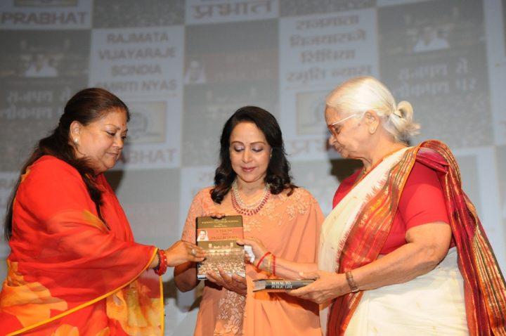 राजमाता श्रीमती विजया राजे सिंधिया का जीवन उच्च आदर्शों से परिपूर्ण था