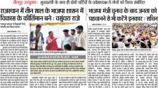 राजस्थान में तीन साल के भाजपा शासन में विकास के कीर्तिमान बने