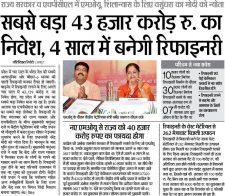 सबसे बड़ा 43 हजार करोड़ रु. का निवेश, 4 साल में बनेगी रिफाइनरी