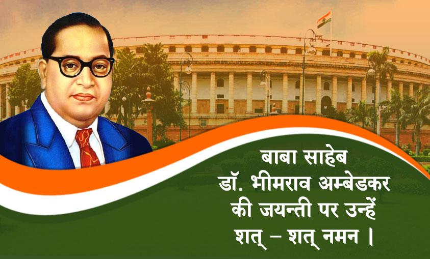 मुख्यमंत्री की डॉ. अम्बेडकर जयंती पर शुभकामनाएं