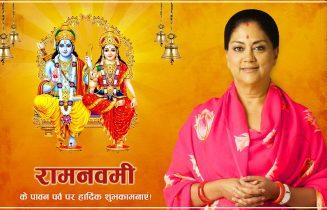 मुख्यमंत्री की रामनवमी पर प्रदेशवासियों को शुभकामनाएं