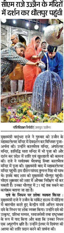सीएम राजे उज्जैन के मंदिरों में दर्शन कर धौलपुर पहुंची