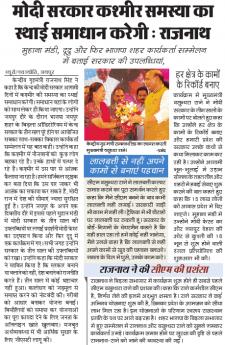 मोदी सरकार कश्मीर समस्या का स्थाई समाधान करेगी