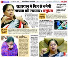 राजस्थान में फिर से बनेगी भाजपा की सरकार