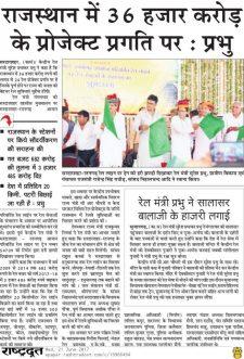 राजस्थान में 36 हजार करोड़ के प्रोजेक्ट प्रगति पर: प्रभु