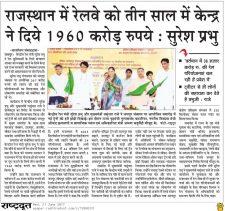 राजस्थान में रेलवे को तीन साल में केंद्र ने दिए 1960 करोड़ रुपये : सुरेश प्रभु