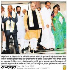 राष्ट्रपति पद के लिए एनडीए के उम्मीदवार रामनाथ कोविंद ने नयी दिल्ली स्थित सांसद भवन में नामांकन दाखिल किया