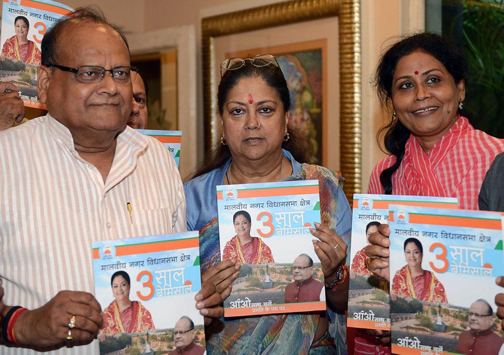मुख्यमंत्री ने मालवीय नगर विधानसभा क्षेत्र की विकास पुस्तिका का विमोचन किया