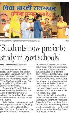 Students now prefer to study in govt schools